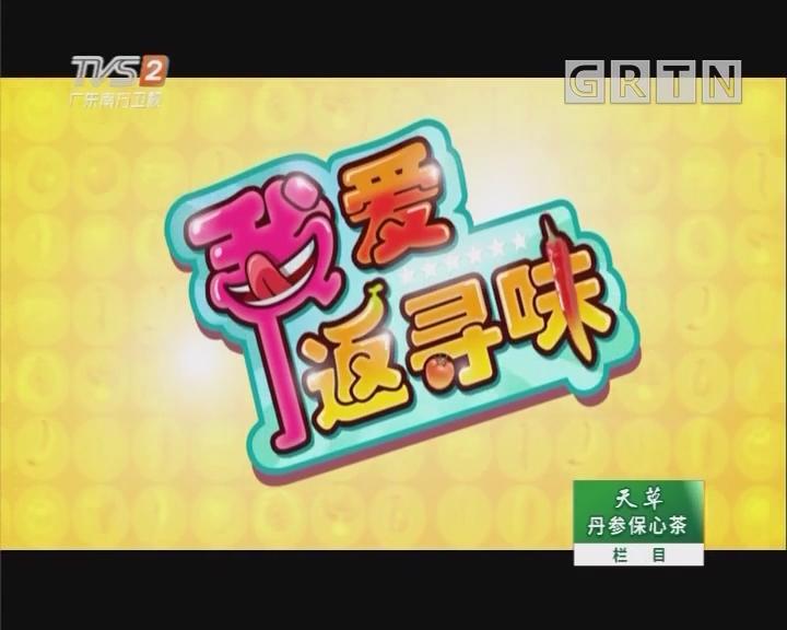 [2018-09-01]我爱返寻味:子姜菠萝炒鸭片