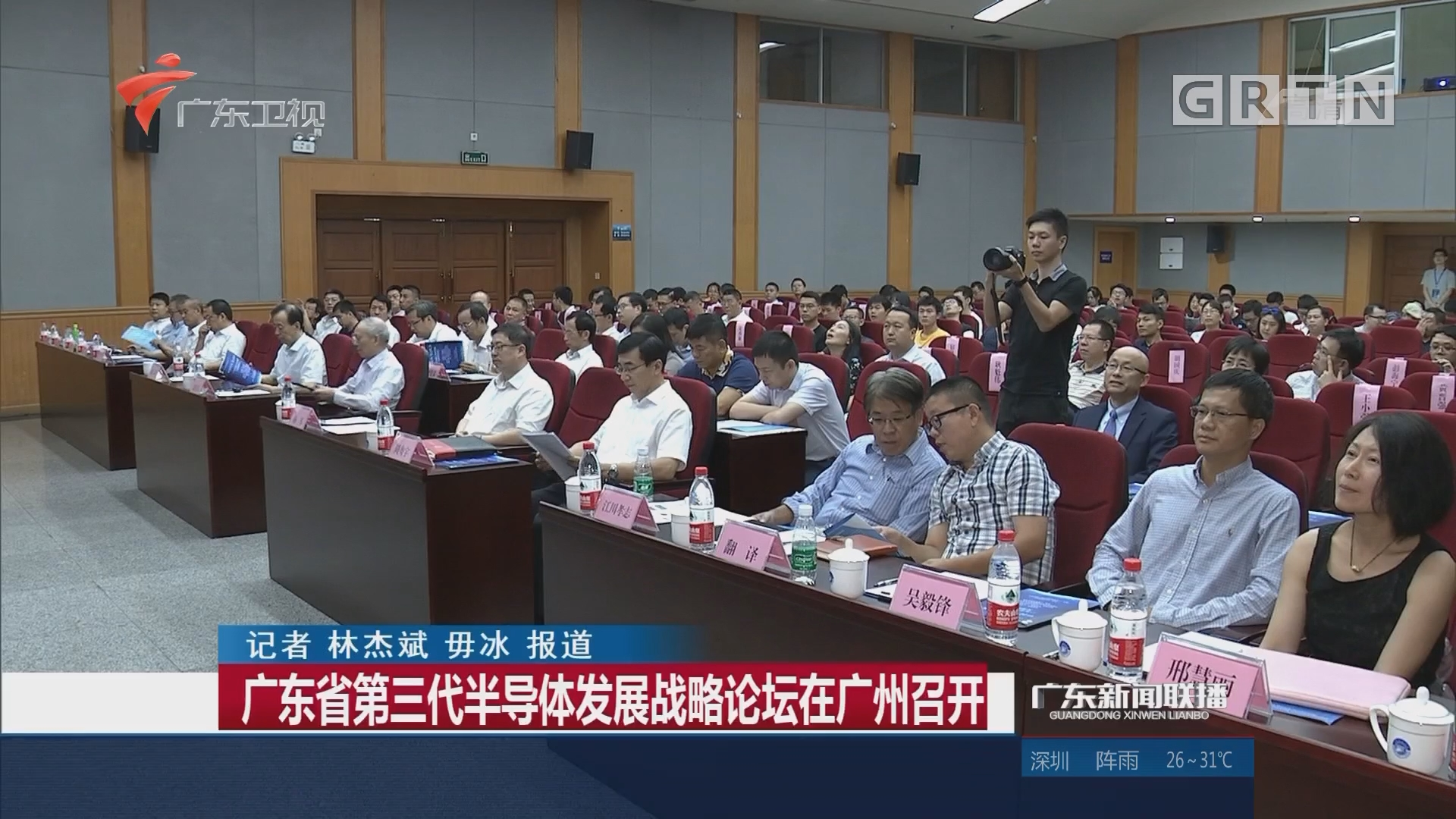 广东省第三代半导体发展战略论坛在广州召开
