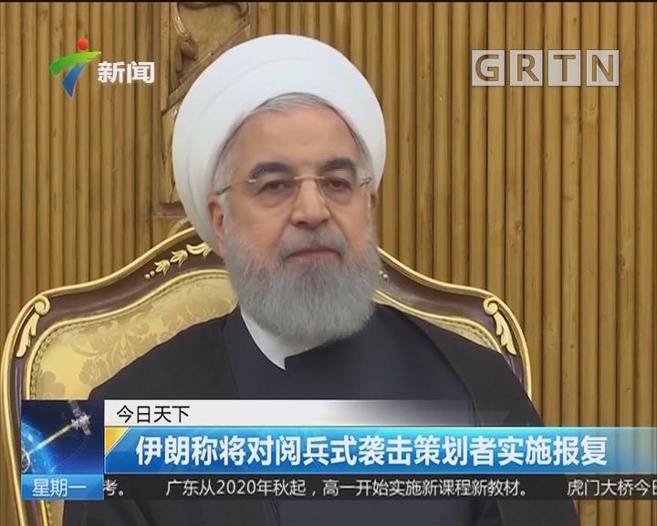 伊朗称将对阅兵式袭击策划者实施报复