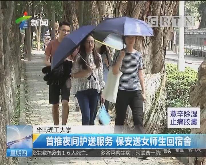 华南理工大学:首推夜间护送服务 保安送女师生回宿舍