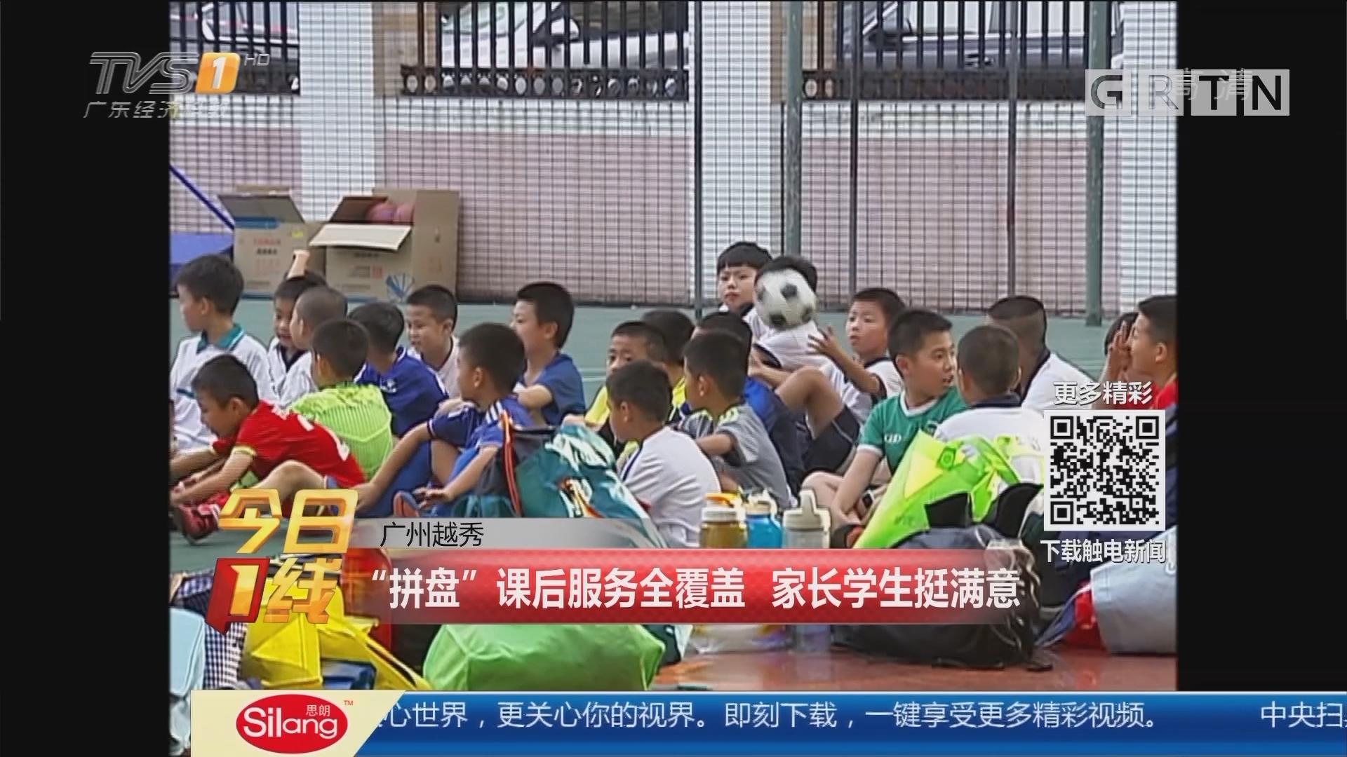 """广州越秀:""""拼盘""""课后服务全覆盖 家长学生挺满意"""