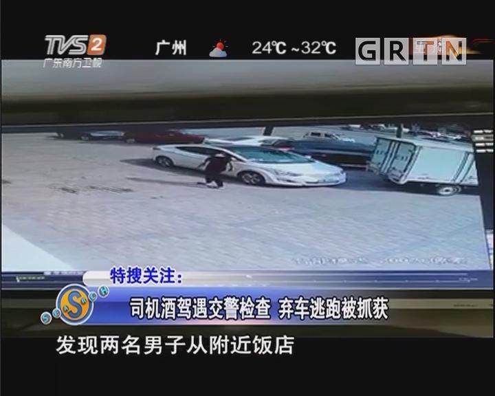 司机酒驾遇交警检查 弃车逃跑被抓获