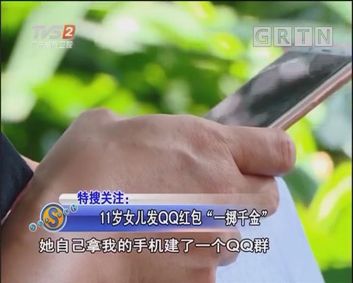 """11岁女儿发QQ红包""""一掷千金"""""""