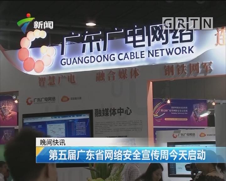 第五届广东省网络安全宣传周今天启动