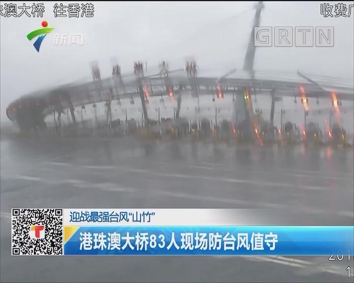 """迎战最强台风""""山竹"""":港珠澳大桥83人现场防台风值守"""
