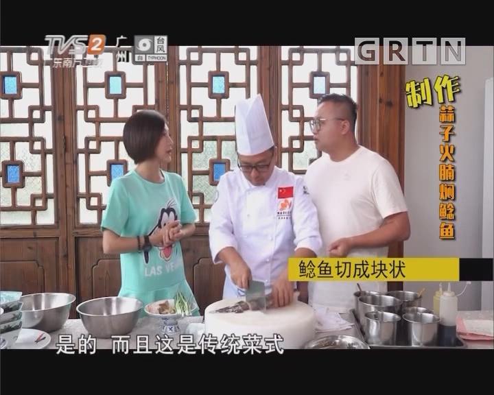制作蒜子火腩焖鲶鱼