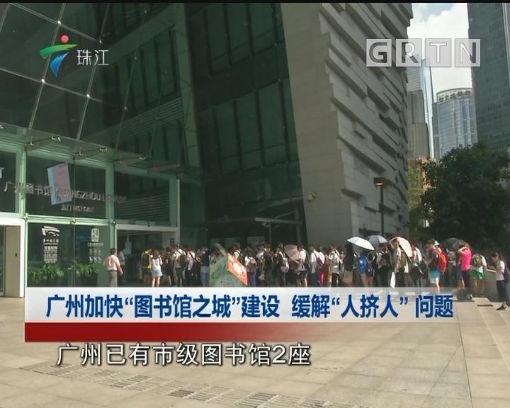 """广州加快""""图书馆之城""""建设 缓解""""人挤人""""问题"""