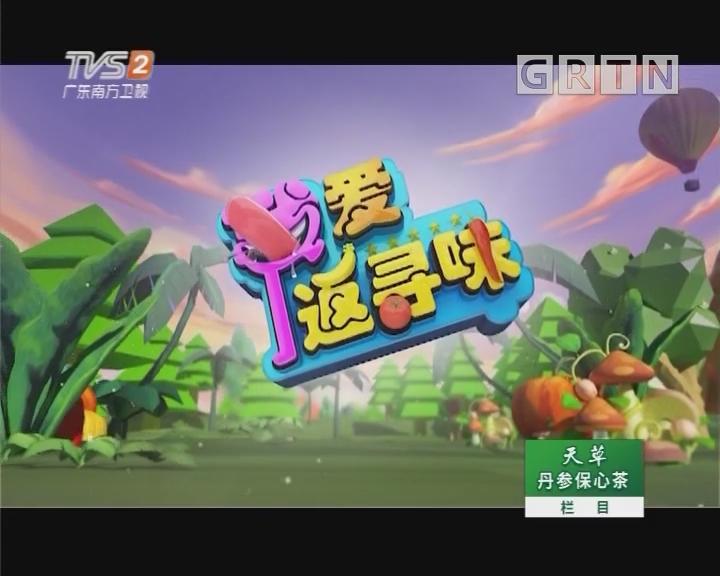 [2018-09-24]我爱返寻味:避风塘炒龙虾