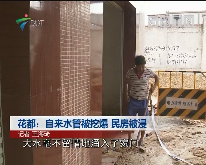 花都:自来水管被挖爆 民房被浸