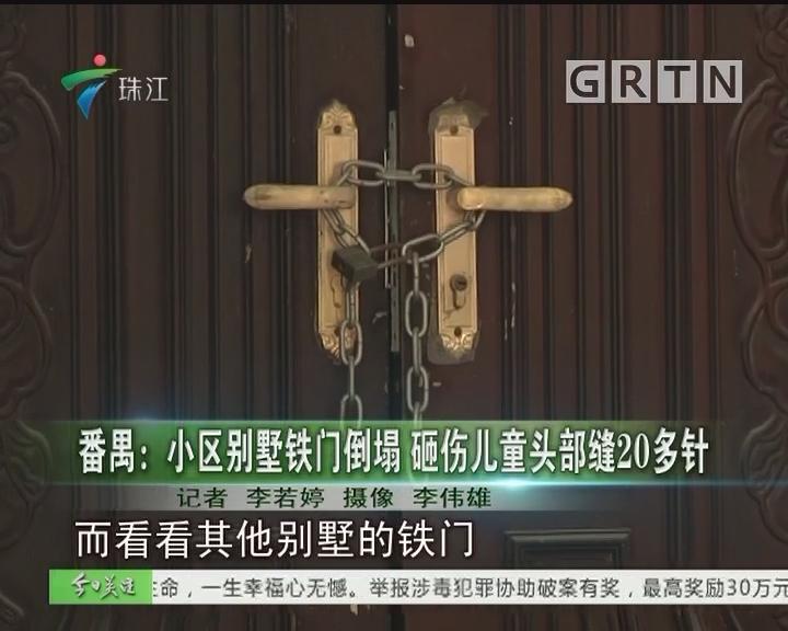 番禺:小區別墅鐵門倒塌 砸傷兒童頭部縫20多針