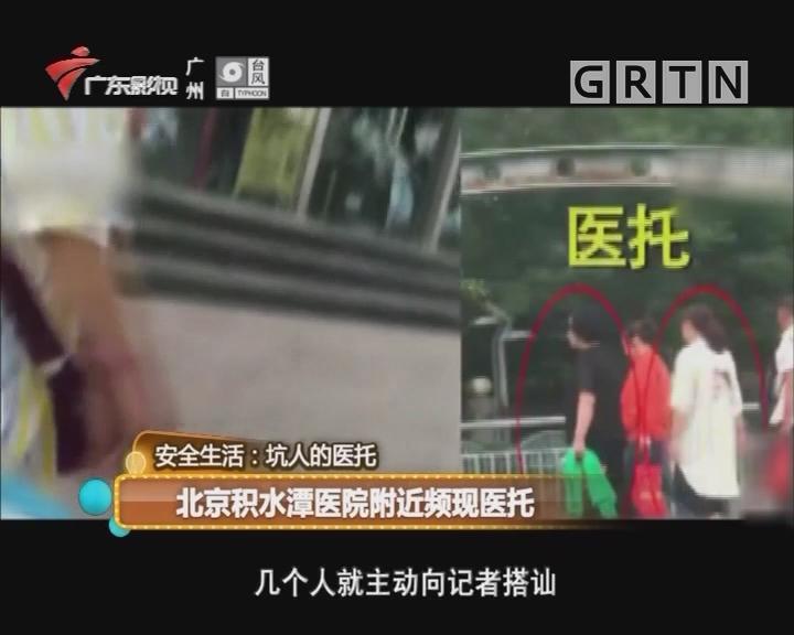 北京积水潭医院附近频现医托