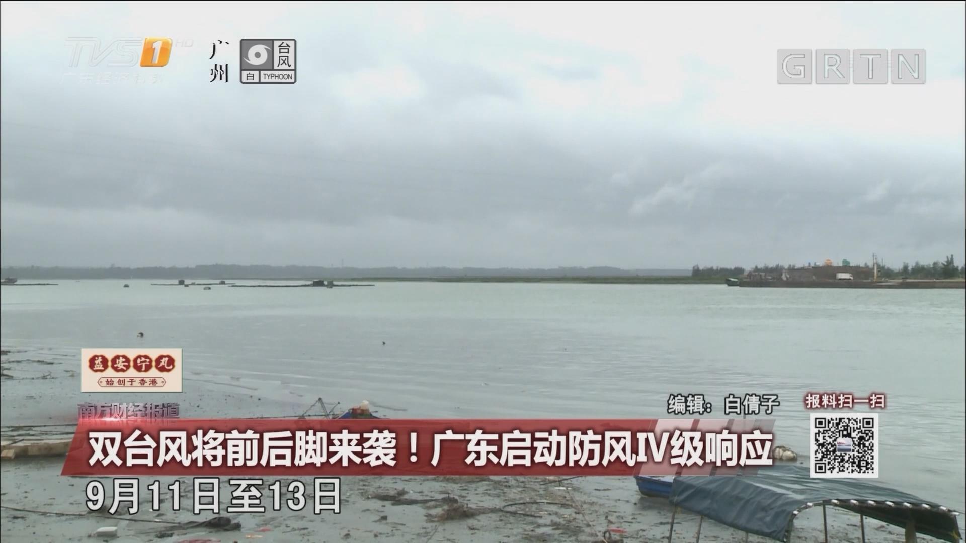 双台风将前后脚来袭!广东启动防风IV级响应