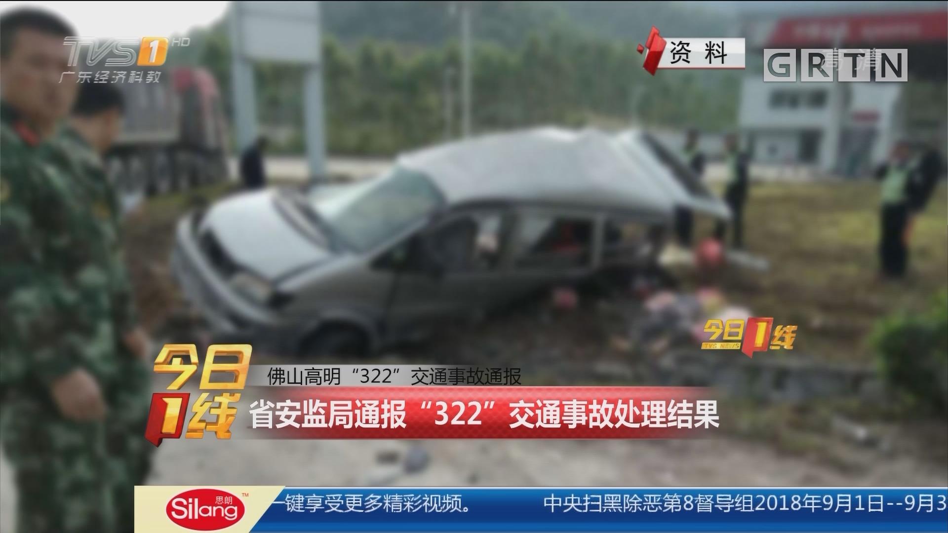 """佛山高明""""322""""交通事故通报:省安监局通报""""322""""交通事故处理结果"""
