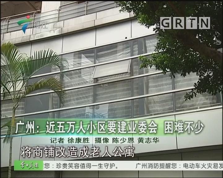 广州:近五万人小区要建业委会 困难不少