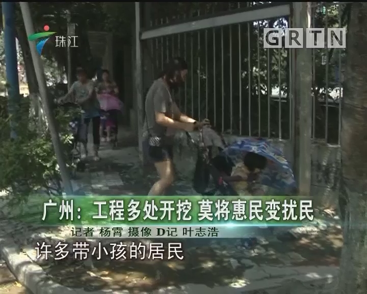广州:工程多处开挖 莫将惠民变扰民