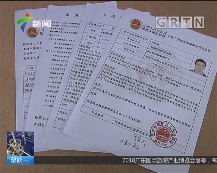 """广州荔湾:诈骗团伙轮流给老人""""洗脑""""诈骗"""