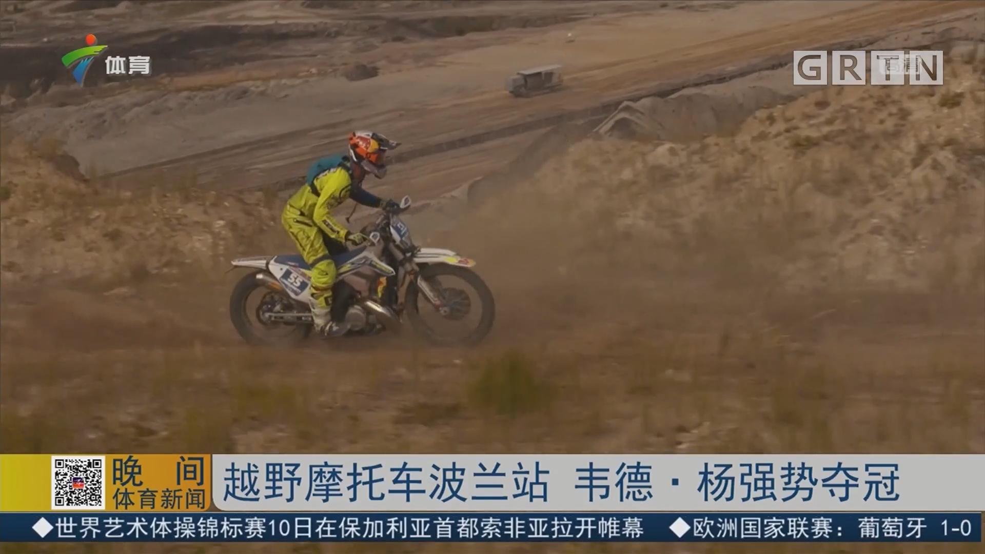 越野摩托车波兰站 韦德·杨强势夺冠