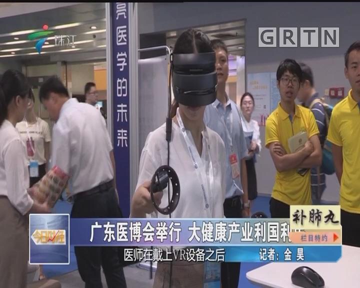 广东医博会举行 大健康产业利国利民