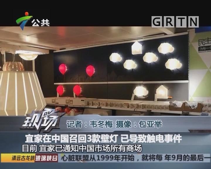 宜家在中国召回3款壁灯 已导致触电事件