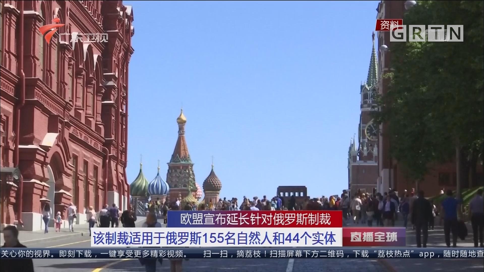 欧盟宣布延长针对俄罗斯制裁:该制裁适用于俄罗斯155名自然人和44个实体