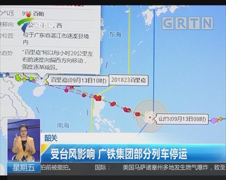 韶关:受台风影响 广铁集团部分列车停运