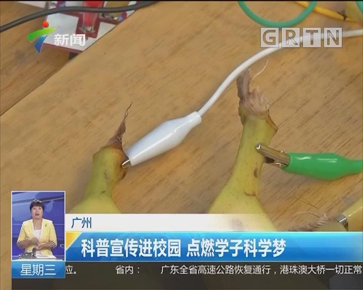 广州:科普宣传进校园 点燃学子科学梦