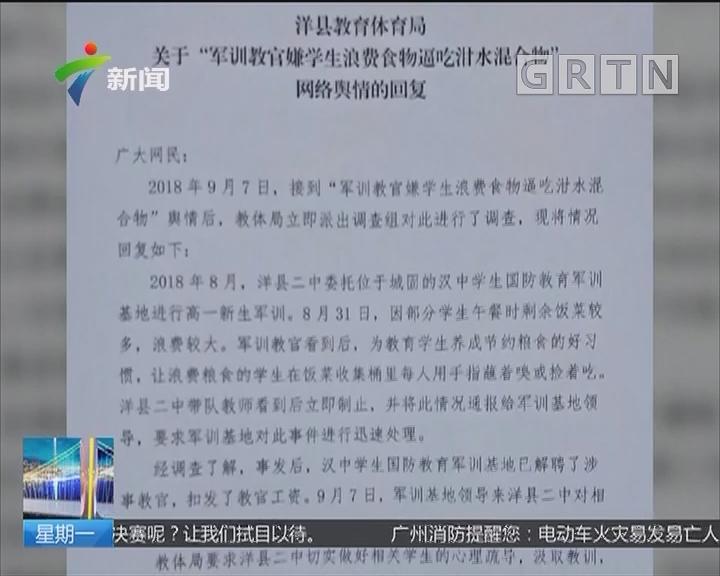 陕西:因军训学生浪费粮食 教官逼其集体吃泔水