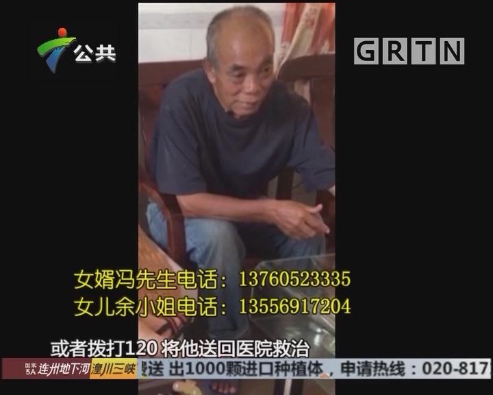 江门:老人入院待手术 趁家人不在时出走