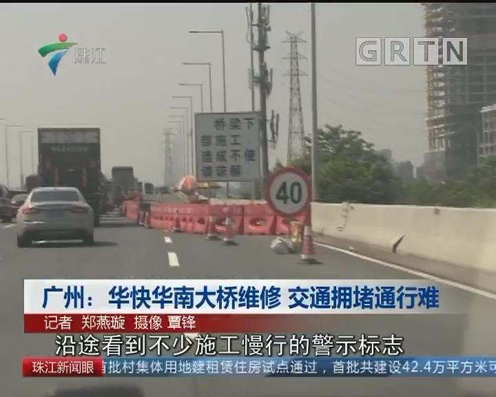 广州:华快华南大桥维修 交通拥堵通行难