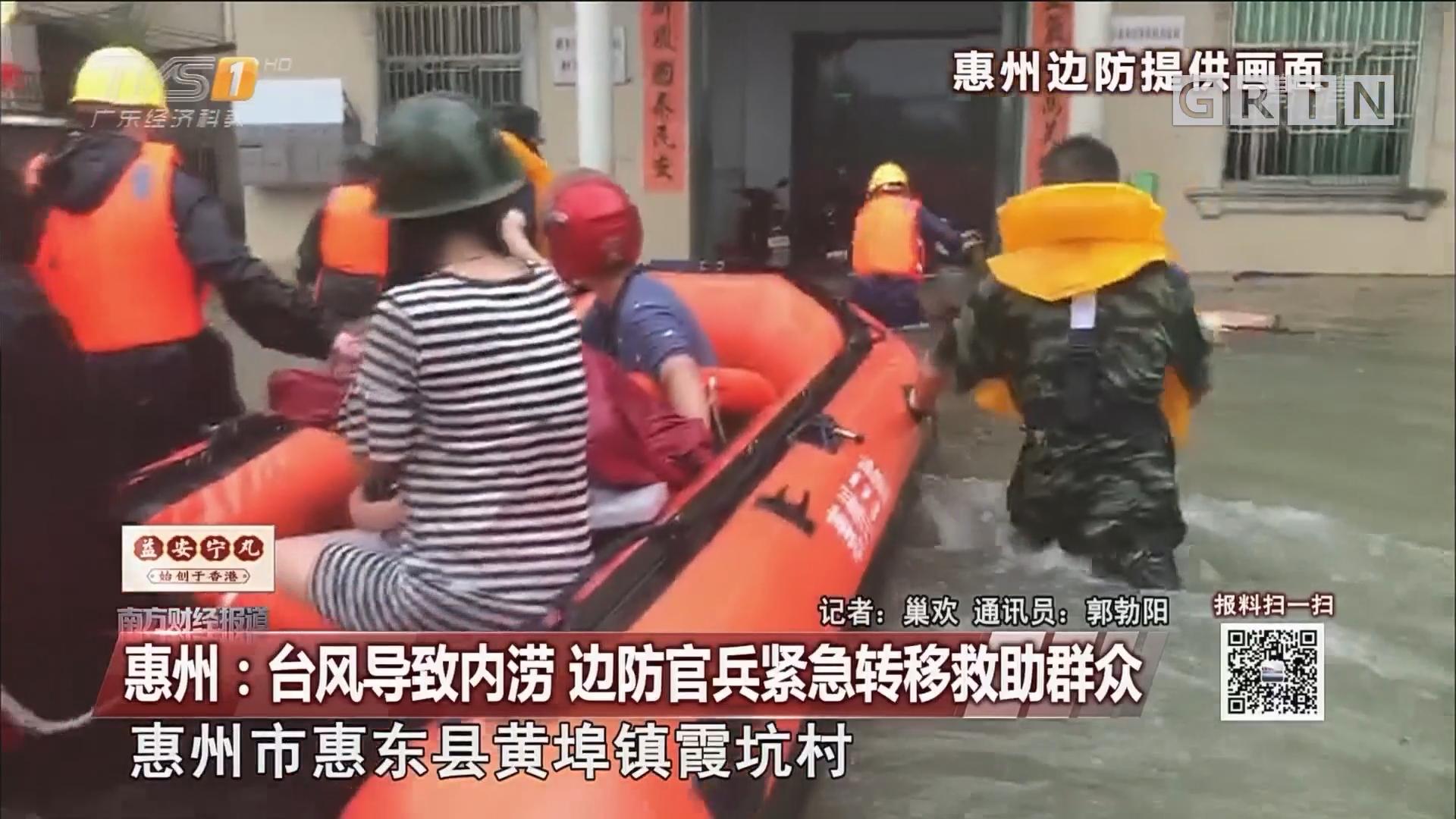 惠州:台风导致内涝 边防官兵紧急转移救助群众