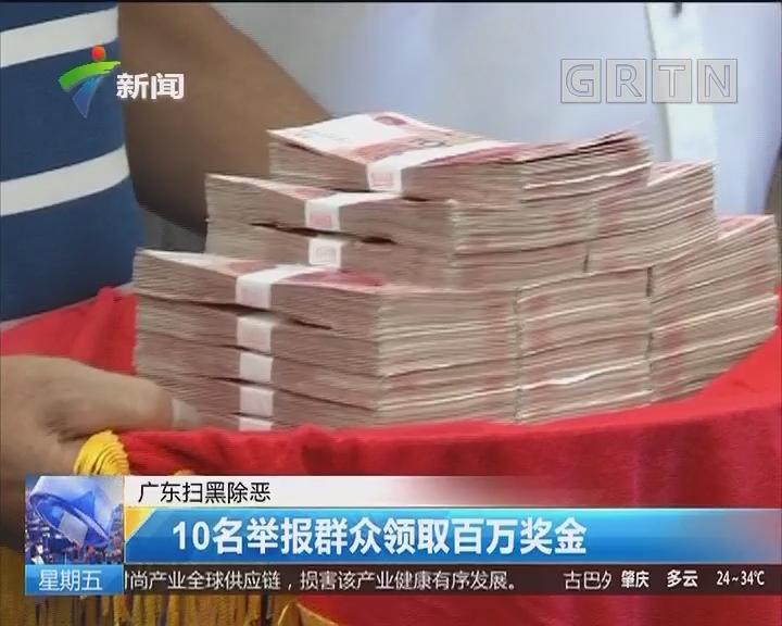 广东扫黑除恶:10名举报群众领取百万奖金