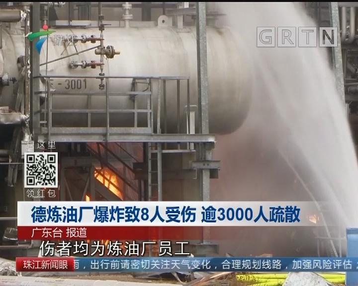 德炼油厂爆炸致8人受伤 逾3000人疏散
