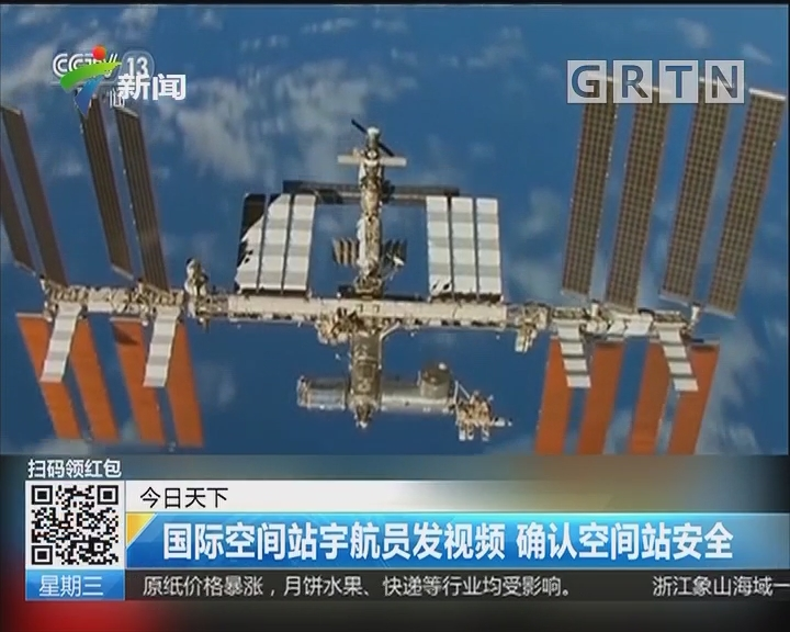 国际空间站宇航员发视频 确认空间站安全