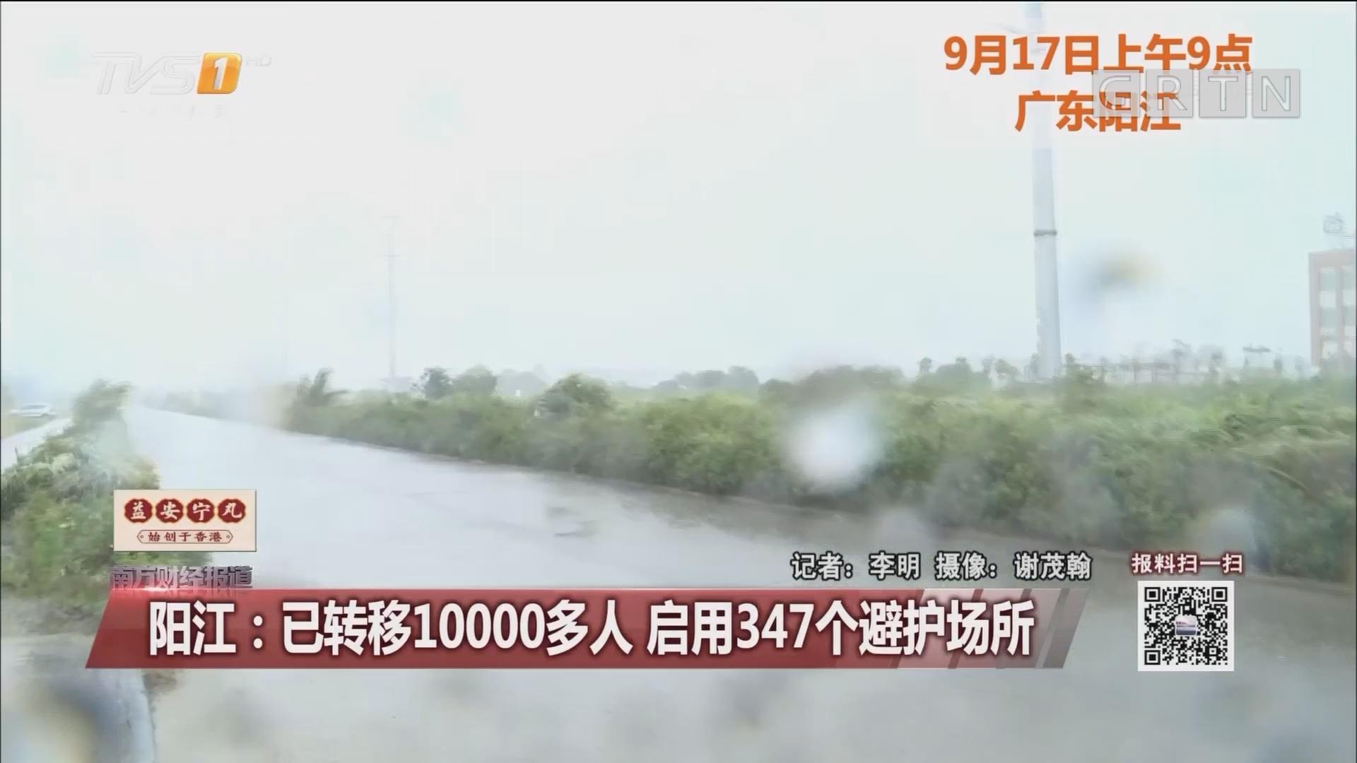 阳江:已转移10000多人 启用347个避护场所