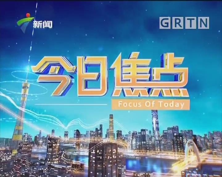 [2018-09-19]今日焦点:广州新光快速:两货车隧道碰撞引大火 新光隧道被迫封闭