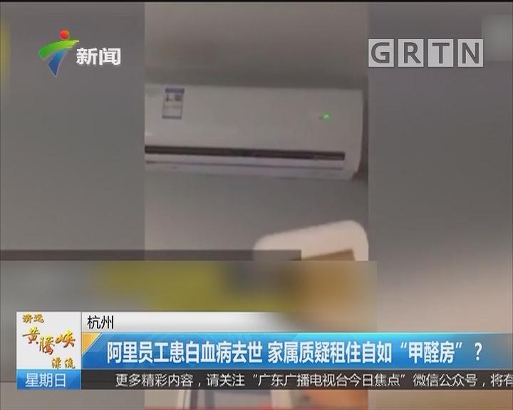 """杭州:阿里员工患白血病去世 家属质疑租住自如""""甲醛房""""?"""