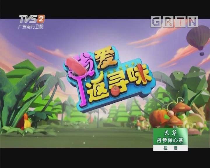 [2018-09-25]我爱返寻味:白切藏鸡
