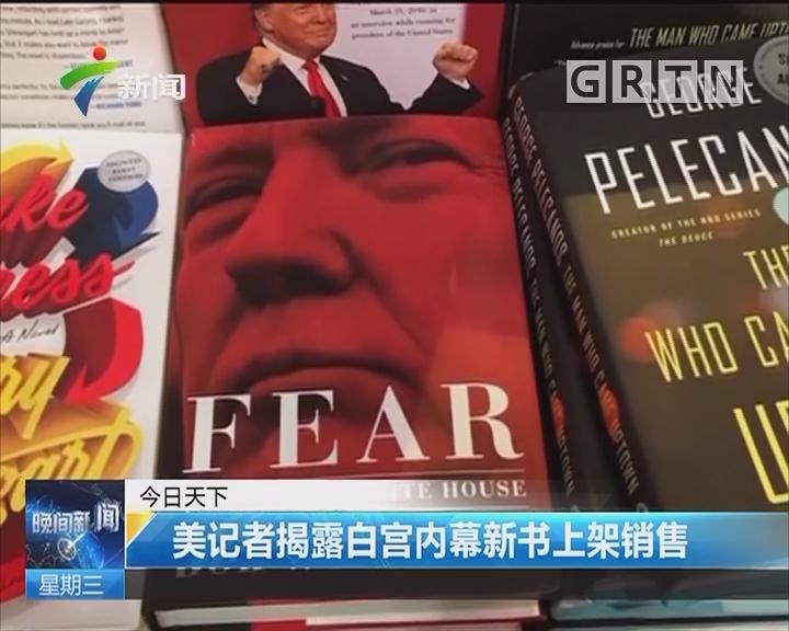 美记者揭露白宫内幕新书上架销售