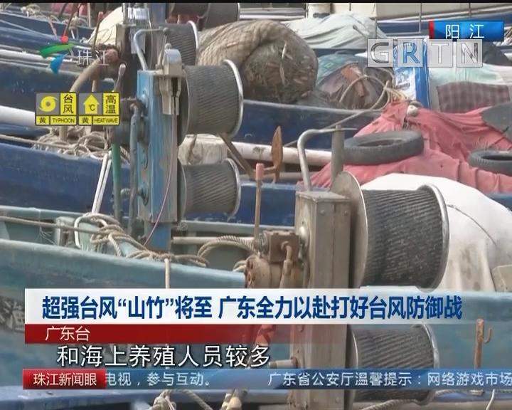 """超强台风""""山竹""""将至 广东全力以赴打好台风防御战"""