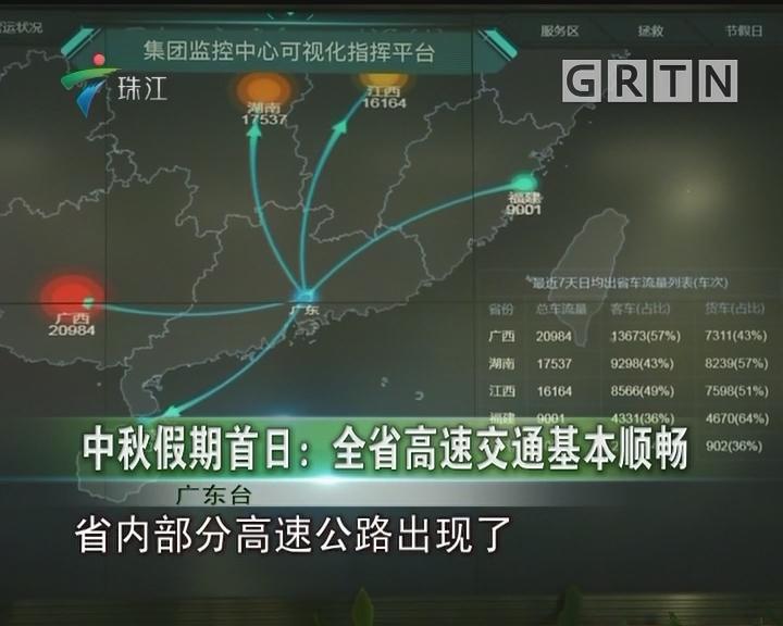 中秋假期首日:全省高速交通基本顺畅