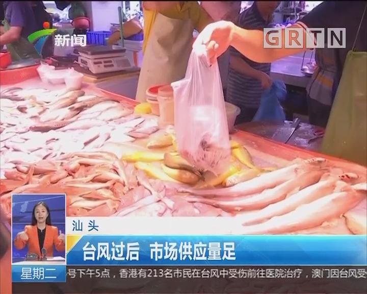 汕头:台风过后 市场供应量足