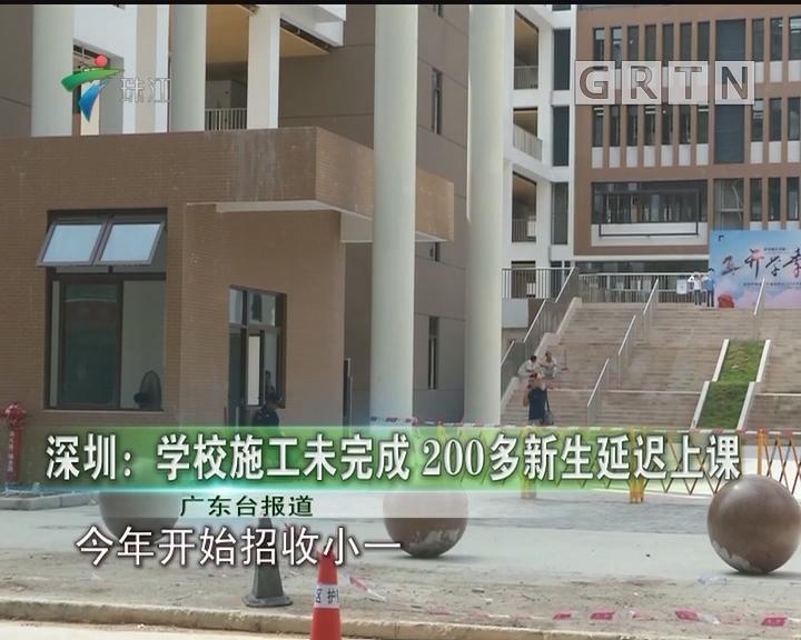 深圳:学校施工未完成 200多新生延迟上课