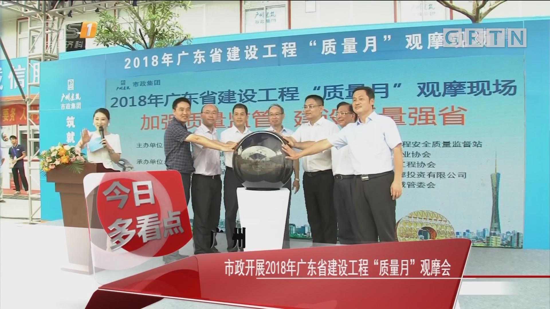 """广州:市政开展2018年广东省建设工程""""质量月""""观摩会"""