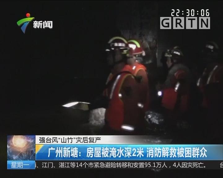 """强台风""""山竹""""灾后复产 广州新塘:房屋被淹水深2米 消防解救被困群众"""