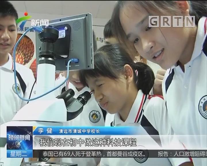 走进清城中学:百年老校与时俱进 培养学生科学创新素养