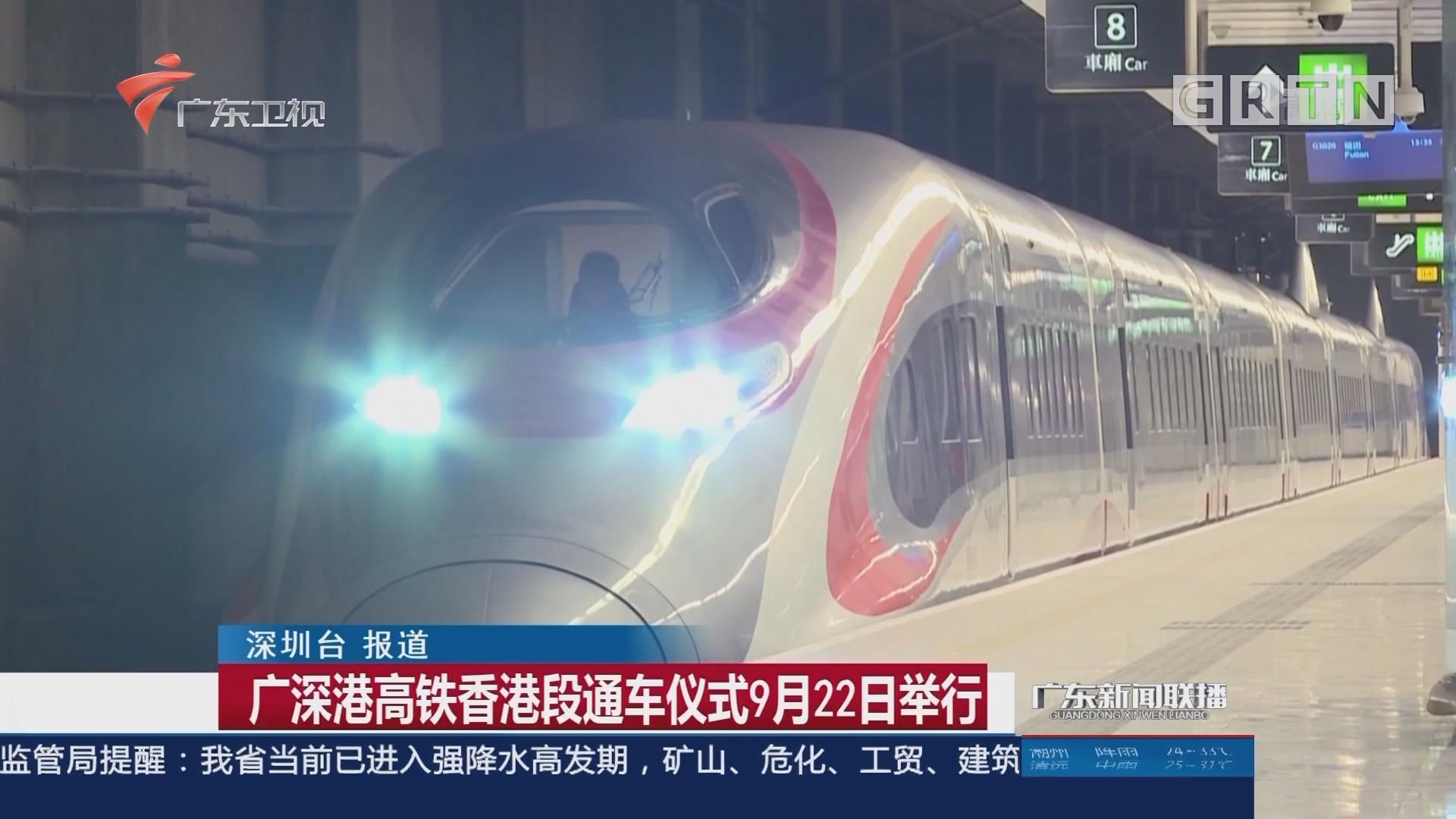 广深港高铁香港段通车仪式9月22日举行