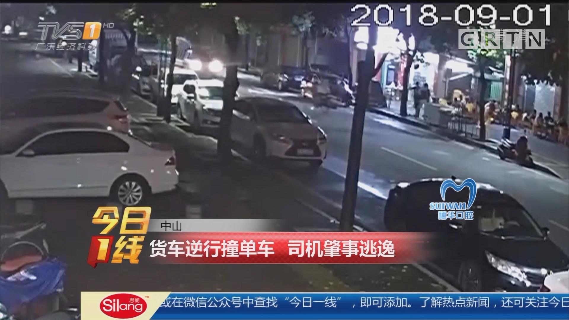 中山:货车逆行撞单车 司机肇事逃逸