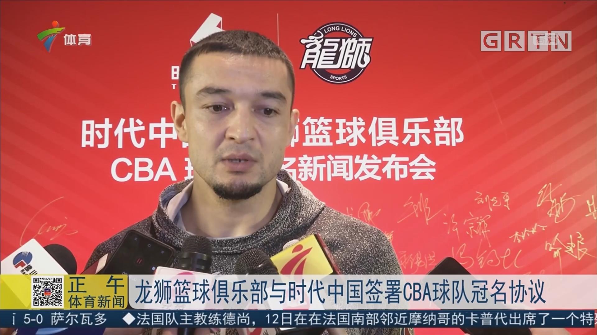 龙狮篮球俱乐部与时代中国签署CBA球队冠冕协议
