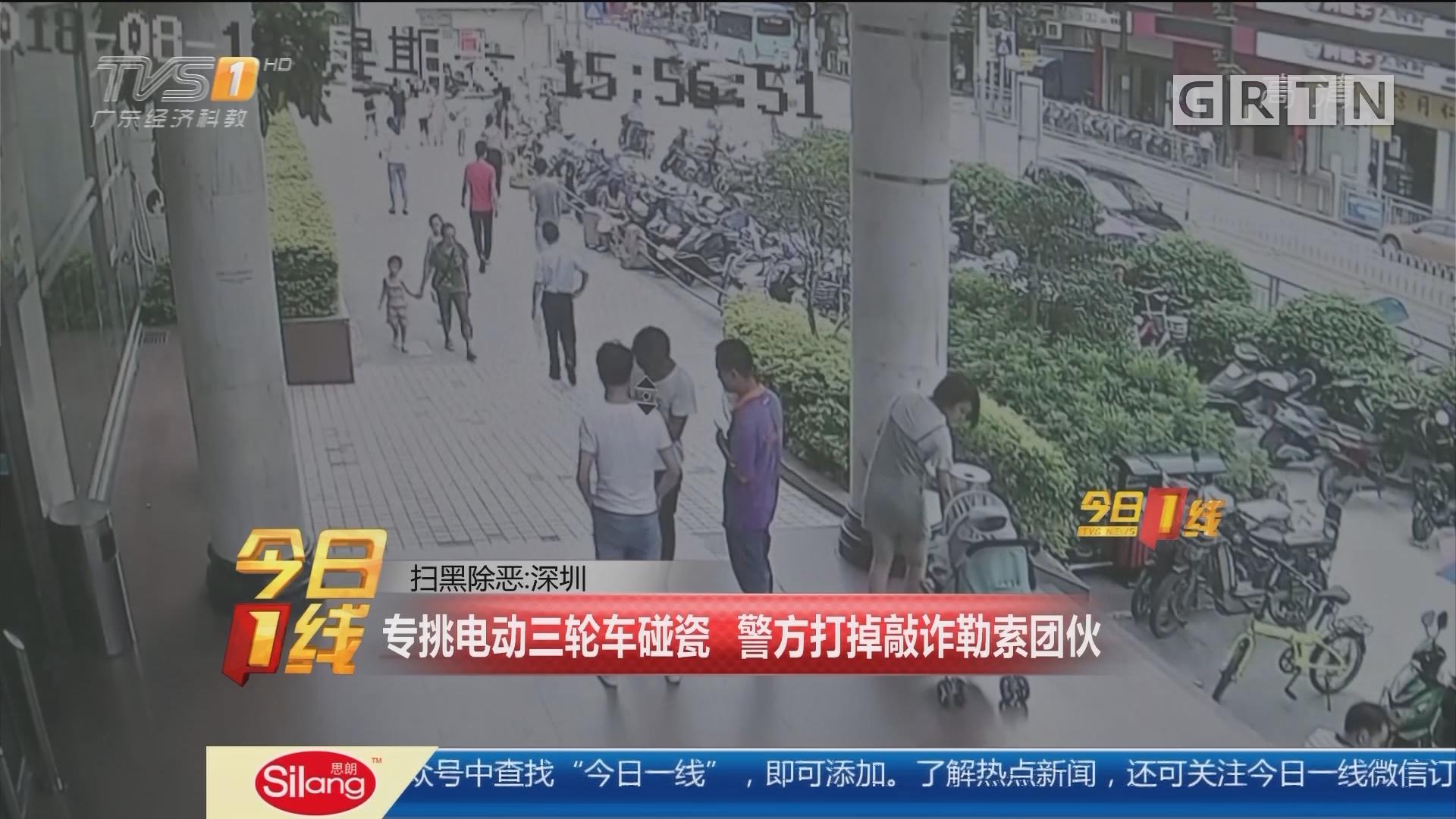 扫黑除恶:深圳 专挑电动三轮车碰瓷 警方打掉敲诈勒索团伙