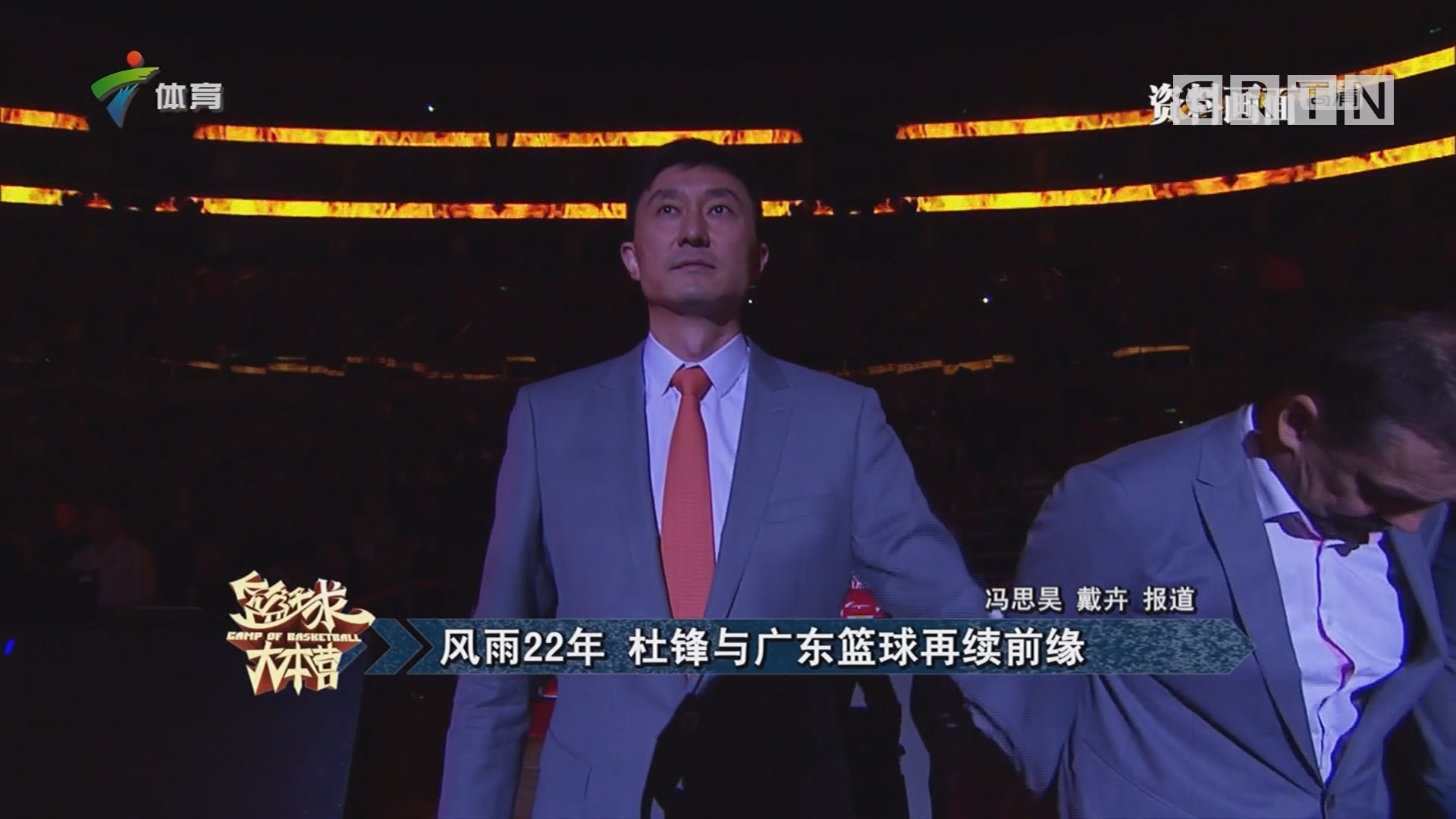 风雨22年 杜锋与广东篮球再续前缘